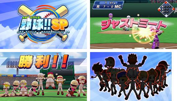 ARC STYLE: 野球!!SP