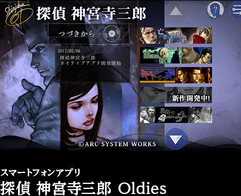 https://www.arcsystemworks.jp/jinguji-com/images/news/topics/news_02.jpg