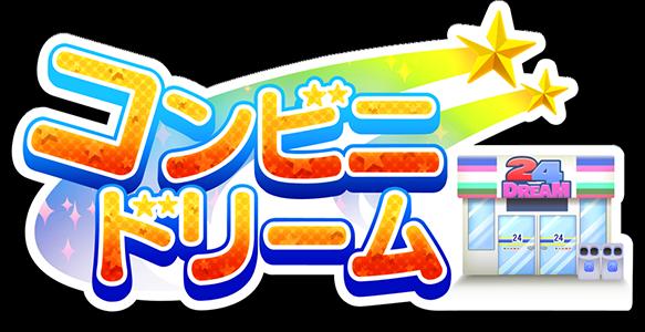 http://www.arcsystemworks.jp/arcstyle/conveni_dream/