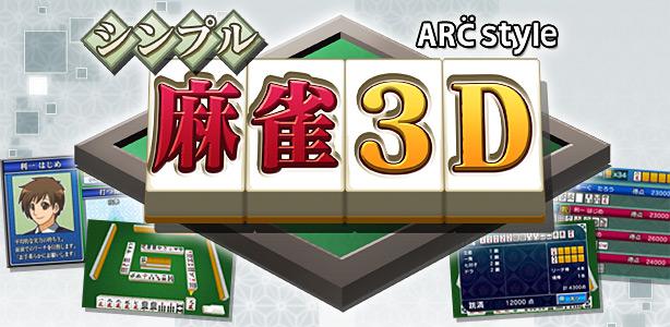 ARC STYLE:シンプル麻雀3D