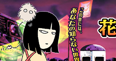 花子さんがきた 歌詞 Archives - Nihongo Wikipedia Change pics