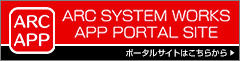 ARC SYSTEM WORKS APP PORTAL SITE