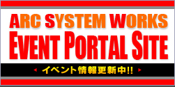 ARC SYSTEM WORKS EVENT PORTAL SITE