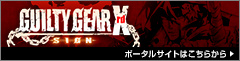 GUILTY GEAR Xrd -SIGN- PORTAL SITE
