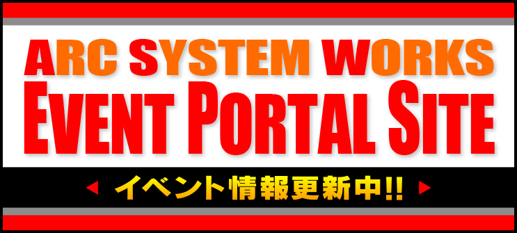 ARC SYSTEM WORKS 25th ANNIVERSARY PORTAL SITE