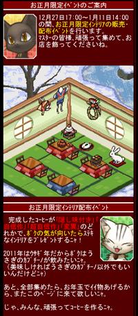 caffee_イベント告知ページキ.jpg