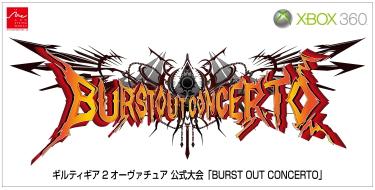 BURST OUT CONCERTOロゴ