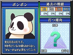 panda_CPU選択_d_07.jpg