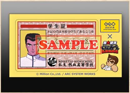 3DS_kunio_popup03.jpg