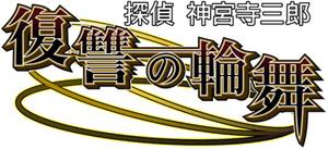3DS神宮寺ロゴ-[更新済み].jpg