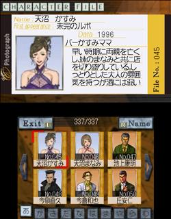 キャラクターファイルシステ.jpg