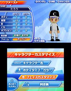 customize_gamen.jpg