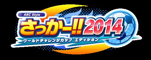 さっかー2014_logo.png