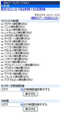 3プロフィールキャラ対戦歴.jpg