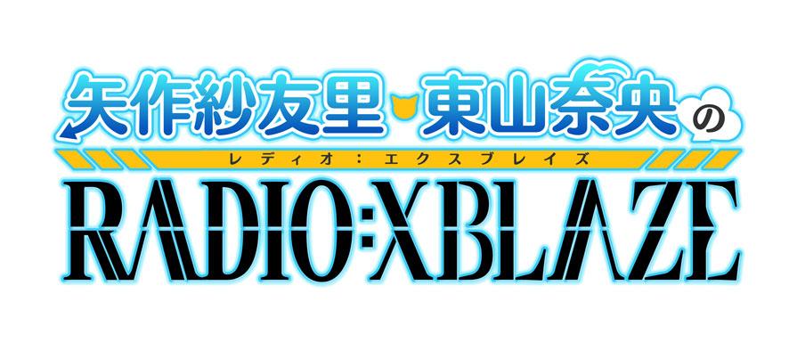 ラジオ・エクスブレイズ(白.jpg