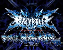 BLAZBLUE 〜第零次魔道大戦〜