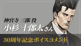 探偵 神宮寺三郎 GHOST OF THE D...