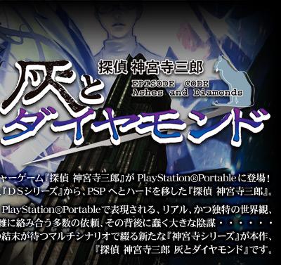 探偵 神宮寺三郎 灰とダイヤモンド   探偵 神宮寺三郎 灰とダイヤモンド
