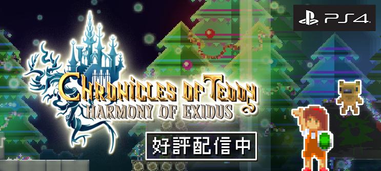 Chronicles of Teddy : Harmony of Exidus 好評配信中!