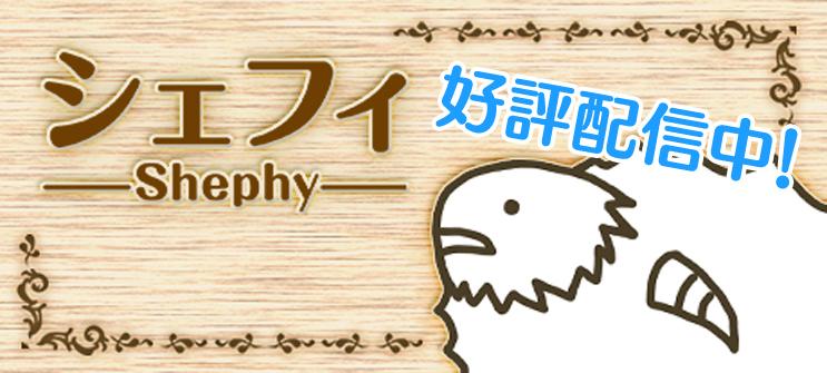 Steam版シェフィ 好評発売中!