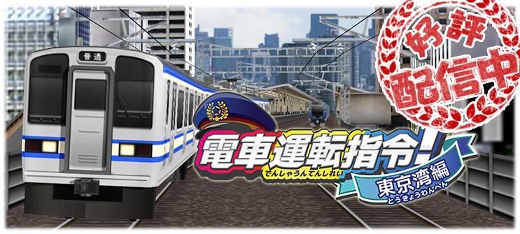 電車運転指令!東京湾編好評配信中