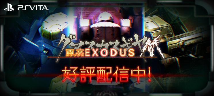 ダマスカスギヤ 西京EXODUS配信開始