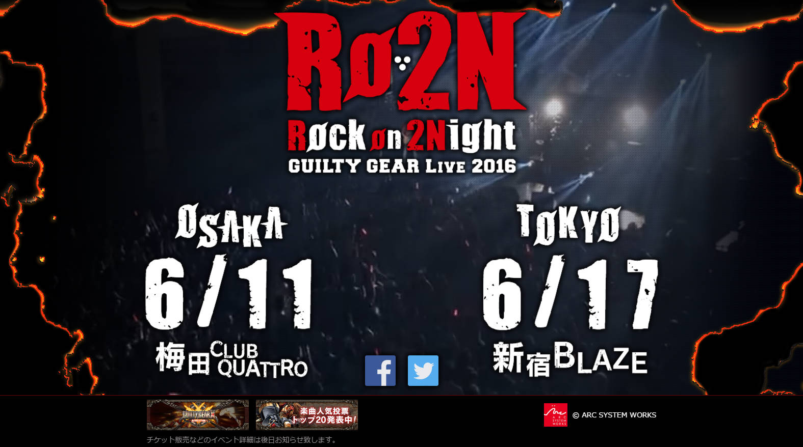 Rock on 2Night GUILTY GEAR LIVE 2016 ティザーSS