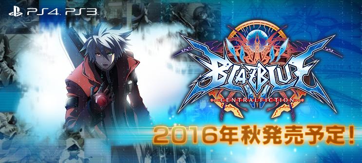 BLAZBLUE CENTRALFICTION 2016年秋発売予定!
