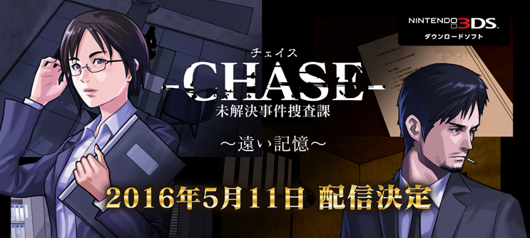 CHASE ~遠い記憶~ 2016年5月11日配信決定