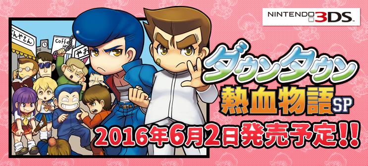 ダウンタウン熱血物語SP 2016年6月2日発売予定!!