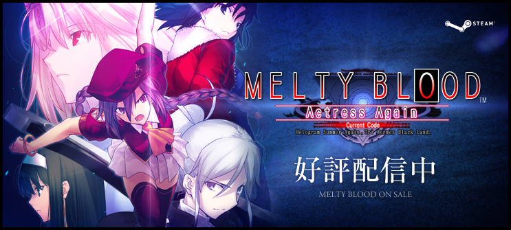 Melty Blood Actress Again Current Code 好評配信中