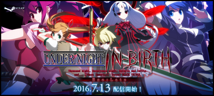 UNDER NIGHT IN-BIRTH Exe:Late steam版2016年7月13日配信開始!