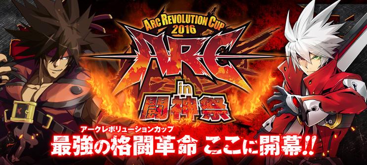 最強の格闘革命 ここに開幕!! ARC REVOLUTION CUP 2016 in 闘神祭