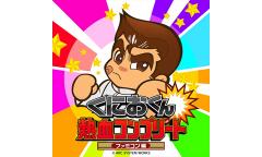 complete_shinchaku
