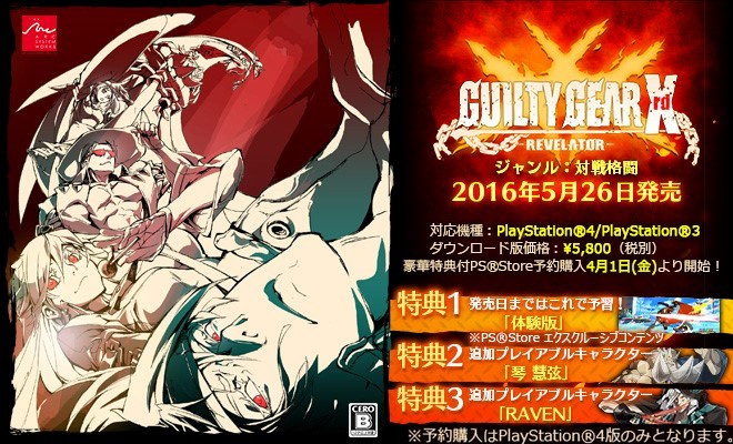 PlayStation®4 『GUILTY GEAR Xrd -REVELATOR-』PS®STOREにて4/1より予約購入開始!