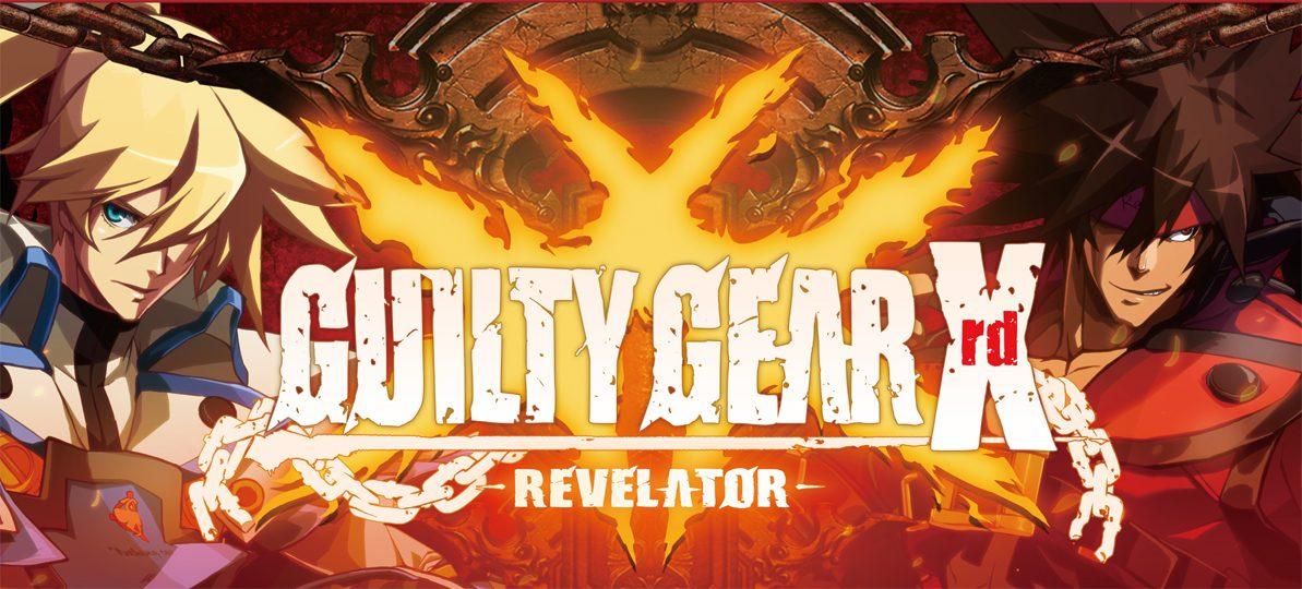 『GUILTY GEAR Xrd -REVELATOR-』試遊可能店舗を公開!
