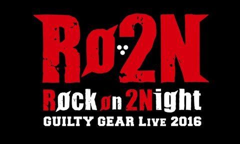 「Rock on 2Night GUILTY GEAR LIVE 2016」来場者アンケートについて