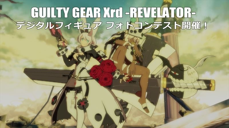 GUILTY GEAR Xrd -REVELATOR- デジタルフィギュアフォトコンテスト開催!