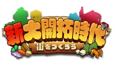 Nintendo Switchダウンロードソフト『新大開拓時代~街をつくろう~』ティザーサイト本日(2017年1月13日)公開!!