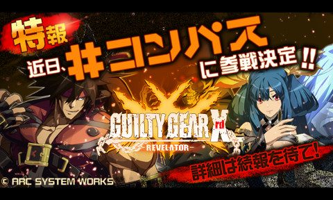 「GUILTY GEARシリーズ」×「#コンパス〜戦闘摂理解析システム〜」コラボレーション決定!