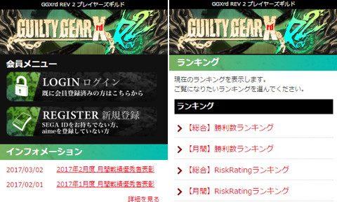 「GGXrd REV 2 プレイヤーズギルド」本日オープン!