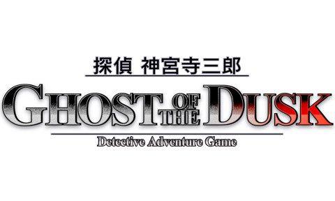 推理アドベンチャーゲーム「探偵 神宮寺三郎 GHOST OF THE DUSK」初回封入特典紹介!